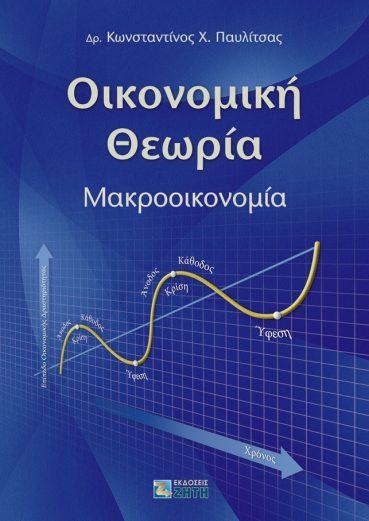 Οικονομική Θεωρία – Μακροοικονομία - Εκδόσεις Ζήτη
