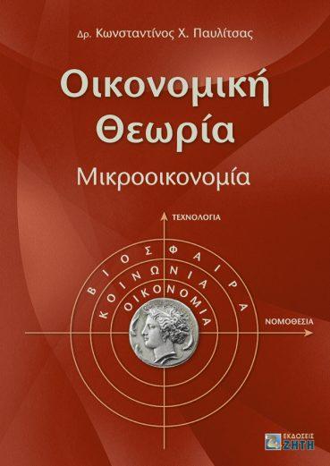 Οικονομική Θεωρία – Μικροοικονομία - Εκδόσεις Ζήτη