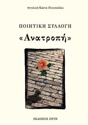 «Ανατροπή», Ποιητική συλλογή - Εκδόσεις Ζήτη