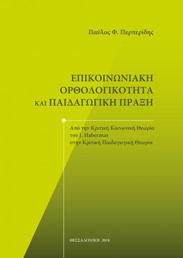 Επικοινωνιακή Ορθολογικότητα και Παιδαγωγική Πράξη - Εκδόσεις Ζήτη