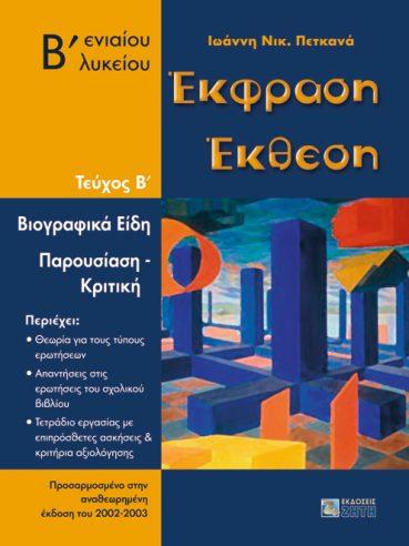 Έκφραση - Έκθεση Β΄ Ενιαίου Λυκείου, Τεύχος B - Εκδόσεις Ζήτη