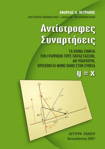 Αντίστροφες Συναρτήσεις y=x - Εκδόσεις Ζήτη