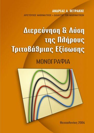 Διερεύνηση & Λύση της Πλήρους Τριτοβάθμιας Εξίσωσης - Εκδόσεις Ζήτη