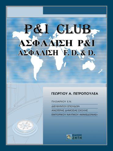 P&I Club - Εκδόσεις Ζήτη