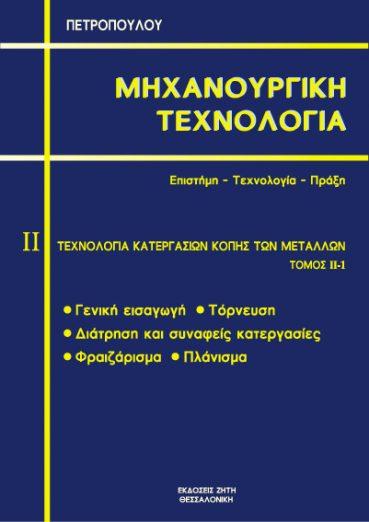 Μηχανουργική τεχνολογία, Tόμος II - 1 - Εκδόσεις Ζήτη