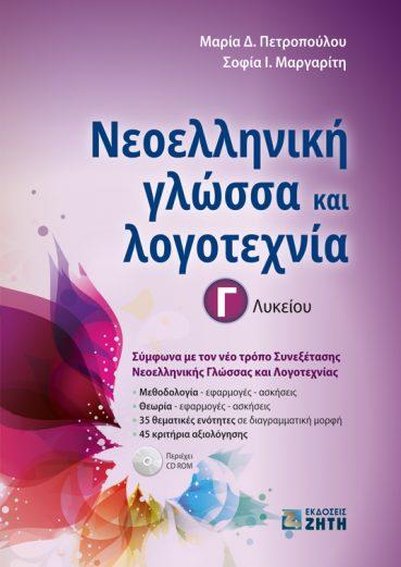 Νεοελληνική γλώσσα και λογοτεχνία Γ΄ Λυκείου - Εκδόσεις Ζήτη