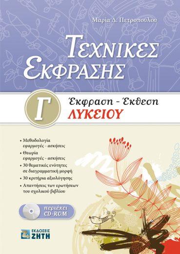 Τεχνικές Έκφρασης. Έκφραση - Έκθεση Γ΄ Λυκείου - Εκδόσεις Ζήτη