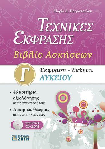 Τεχνικές έκφρασης. Έκφραση - Έκθεση Γ΄ Λυκείου. Βιβλίο ασκήσεων - Εκδόσεις Ζήτη