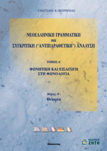 """Νεοελληνική Γραμματική και Συγκριτική (""""Αντιπαραθετική"""") Ανάλυση - Εκδόσεις Ζήτη"""
