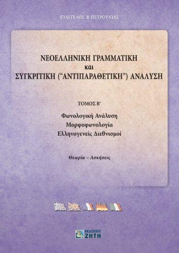 """Νεοελληνική Γραμματική και Συγκριτική (""""Αντιπαραθετική"""") Ανάλυση, Τόμος Β - Εκδόσεις Ζήτη"""