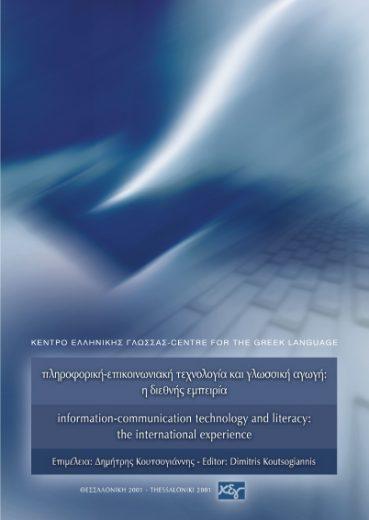 Πληροφορική - επικοινωνιακή τεχνολογία και γλωσσική αγωγή: Η διεθνής εμπειρία - Εκδόσεις Ζήτη