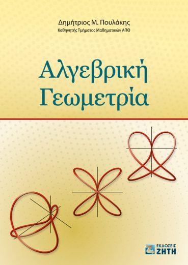 Αλγεβρική Γεωμετρία - Εκδόσεις Ζήτη