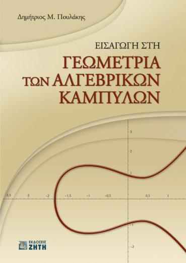 Εισαγωγή στη Γεωμετρία των Αλγεβρικών Καμπυλών - Εκδόσεις Ζήτη