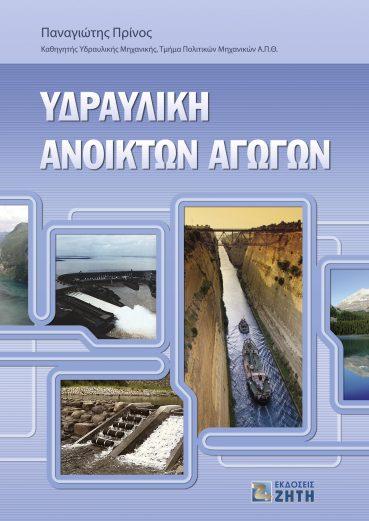Υδραυλική Ανοικτών Αγωγών - Εκδόσεις Ζήτη