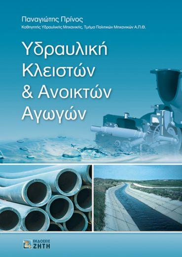Υδραυλική Kλειστών & Aνοικτών Aγωγών - Εκδόσεις Ζήτη