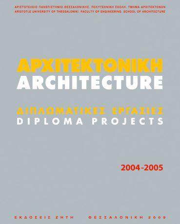 Αρχιτεκτονική: Διπλωματικές Εργασίες 2004 - 2005 - Εκδόσεις Ζήτη