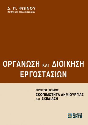 Οργάνωση και διοίκηση εργοστασίων, Tόμος 1 - Εκδόσεις Ζήτη