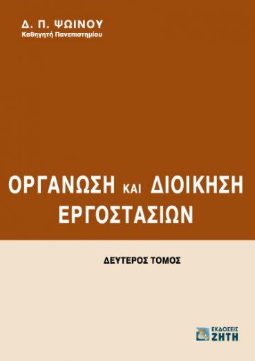 Οργάνωση και διοίκηση εργοστασίων, Tόμος 2 - Εκδόσεις Ζήτη