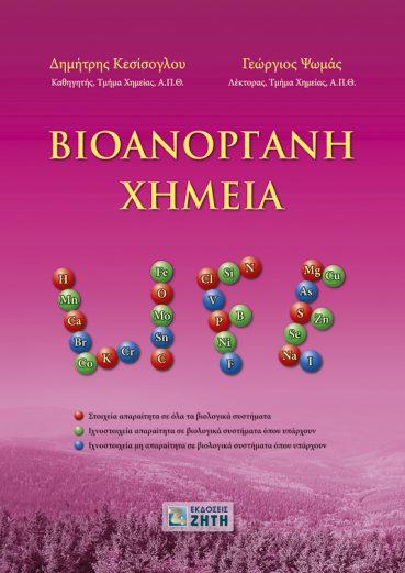 Βιοανόργανη Χημεία - Εκδόσεις Ζήτη