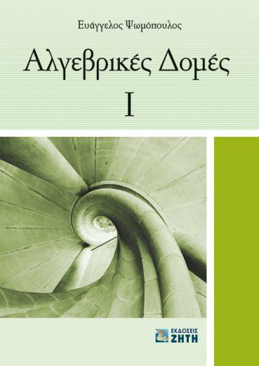 Αλγεβρικές Δομές Ι - Εκδόσεις Ζήτη