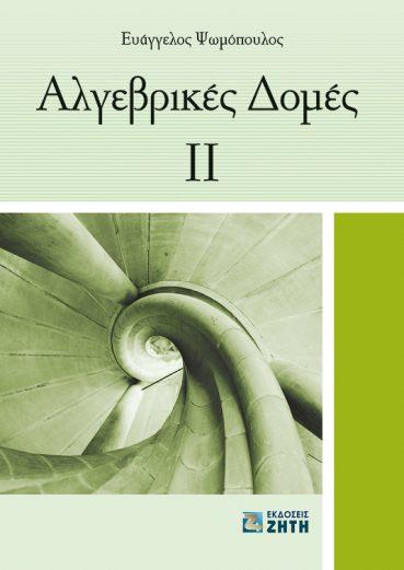Αλγεβρικές Δομές ΙΙ - Εκδόσεις Ζήτη