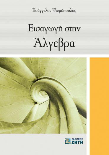 Εισαγωγή στην Άλγεβρα - Εκδόσεις Ζήτη
