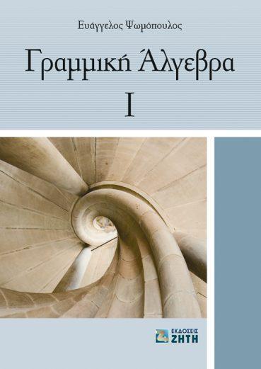 Γραμμική Άλγεβρα Ι - Εκδόσεις Ζήτη