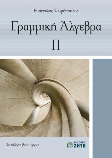 Γραμμική Άλγεβρα ΙΙ - Εκδόσεις Ζήτη