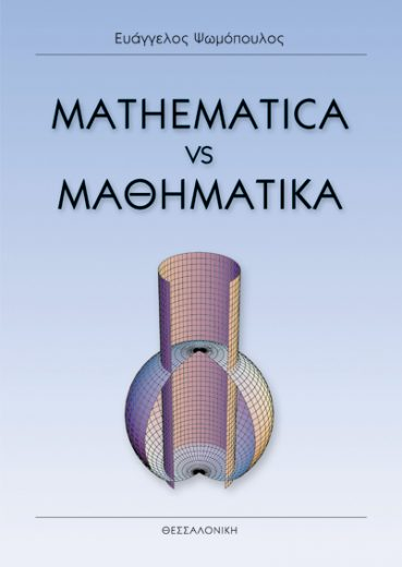 Mathematica vs Μαθηματικά - Εκδόσεις Ζήτη
