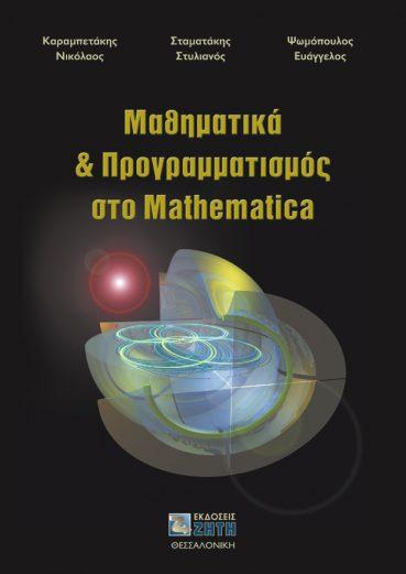 Μαθηματικά και Προγραμματισμός στο Mathematica - Εκδόσεις Ζήτη
