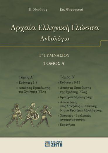 Αρχαία Ελληνική Γλώσσα. Ανθολόγιο. Γ΄ Γυμνασίου, Τόμος Α΄ - Εκδόσεις Ζήτη
