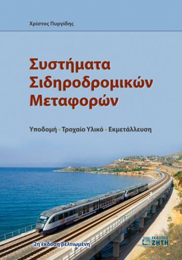 Συστήματα Σιδηροδρομικών Μεταφορών - Εκδόσεις Ζήτη