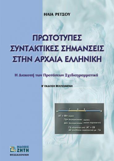 Πρωτότυπες Συντακτικές Σημάνσεις στην Aρχαία Eλληνική - Εκδόσεις Ζήτη