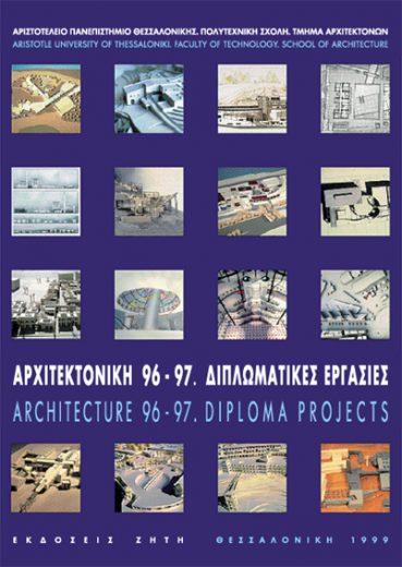 Αρχιτεκτονική '96-'97. Διπλωματικές εργασίες - Εκδόσεις Ζήτη