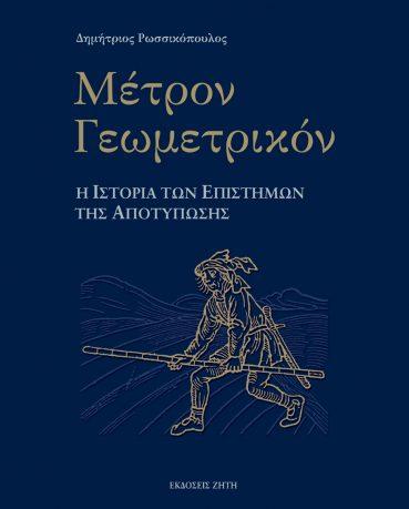 Μέτρον Γεωμετρικόν - Εκδόσεις Ζήτη