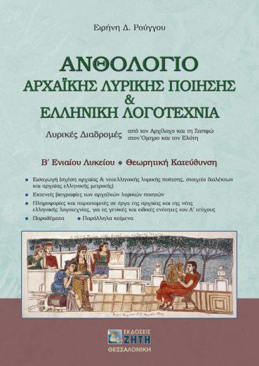 Ανθολόγιο Αρχαϊκής Λυρικής Ποίησης & Ελληνική Λογοτεχνία - Εκδόσεις Ζήτη