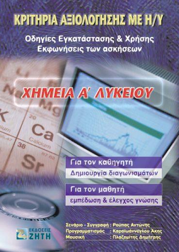 Κριτήρια αξιολόγησης με Η/Υ, Χημεία Α΄ Λυκείου - Εκδόσεις Ζήτη