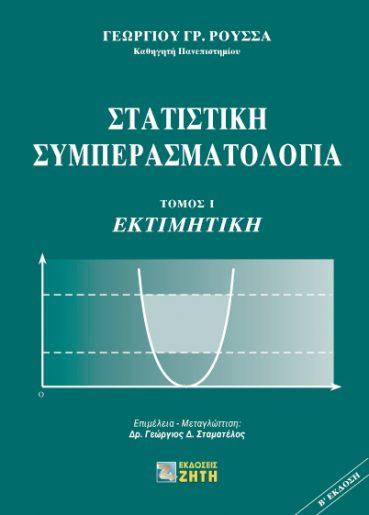 Στατιστική Συμπερασματολογία, Tόμος 1 - Εκδόσεις Ζήτη
