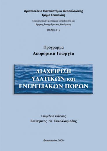 Διαχείριση υδατικών και ενεργειακών πόρων - Εκδόσεις Ζήτη