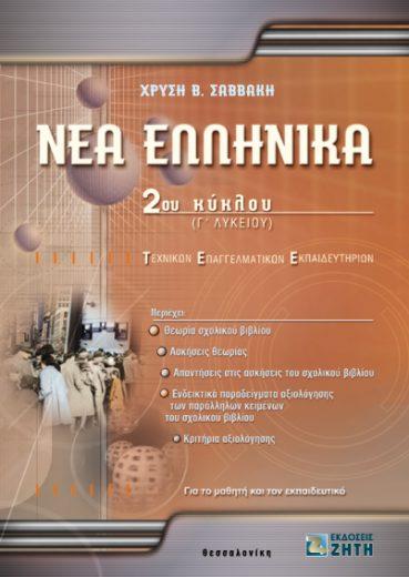 Νέα Ελληνικά 2ου κύκλου (Γ΄ Λυκείου) Τεχνικών Επαγγελματικών Εκπαιδευτηρίων - Εκδόσεις Ζήτη