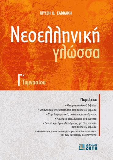 Νεοελληνική Γλώσσα Γ΄ Γυμνασίου - Εκδόσεις Ζήτη