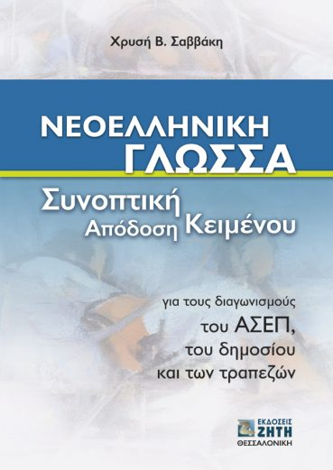 Νεοελληνική Γλώσσα - Συνοπτική απόδοση κειμένου - Εκδόσεις Ζήτη