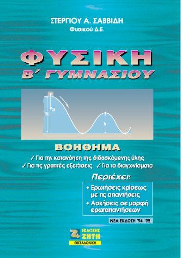 Φυσική Β΄ Γυμνασίου - Εκδόσεις Ζήτη