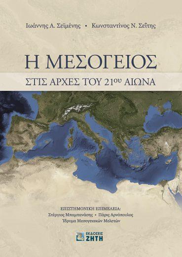 Η Μεσόγειος στις αρχές του 21ου αιώνα - Εκδόσεις Ζήτη