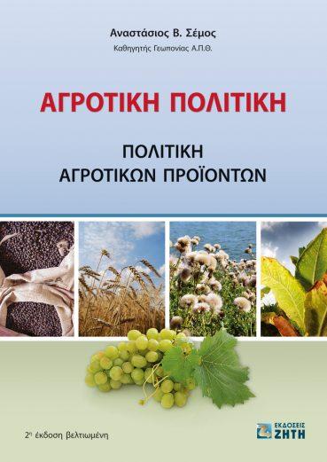 Αγροτική Πολιτική - Εκδόσεις Ζήτη
