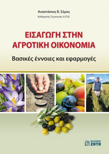 Εισαγωγή στην Αγροτική Οικονομία - Εκδόσεις Ζήτη