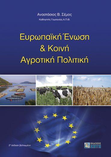 Ευρωπαϊκή Ένωση & Κοινή Αγροτική Πολιτική - Εκδόσεις Ζήτη