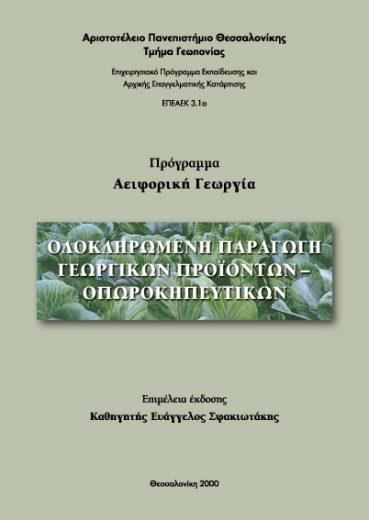 Ολοκληρωμένη παραγωγή γεωργικών προϊόντων - Oπωροκηπευτικών - Εκδόσεις Ζήτη