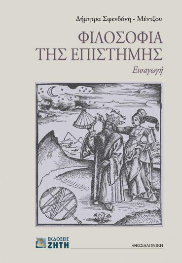 Φιλοσοφία της Επιστήμης - Εκδόσεις Ζήτη