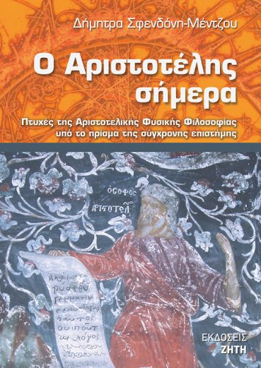 Ο Αριστοτέλης σήμερα - Εκδόσεις Ζήτη